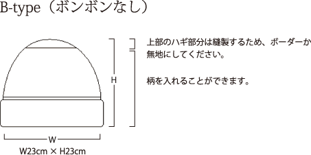 <ビーニータイプ(折り返し無し)>