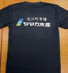 ヤマカ水産(後ろ)