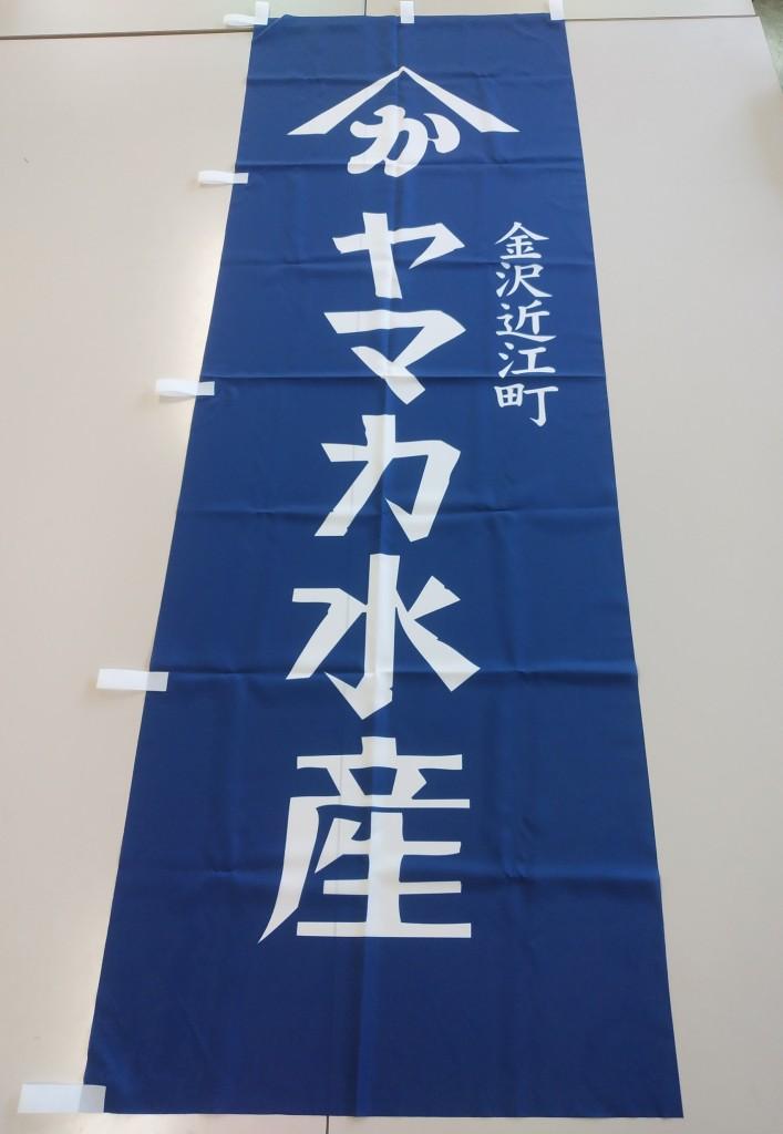 ヤマカ水産様のぼり旗画像